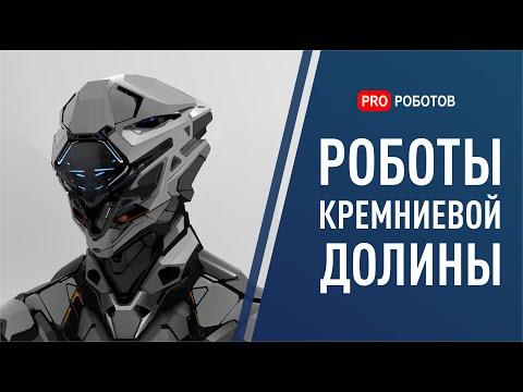 Кремниевая долина без Дудя: обзор самых крутых роботов из IT-столицы мира