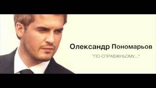 Олександр Пономарьов - По-справжньому