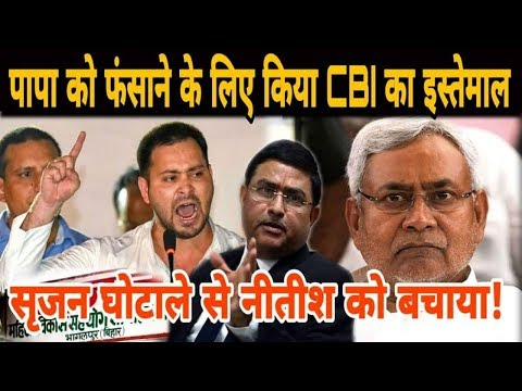 Tejashwi को है शक, क्या Rakesh Asthana ने Nitish Kumar को 2500 Crore के Srijan घोटाले से बचाया था?