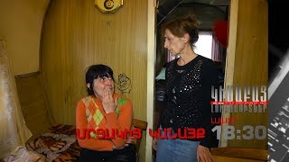 Kisabac Lusamutner anons 02.06.17 Mrcakic Kanayq