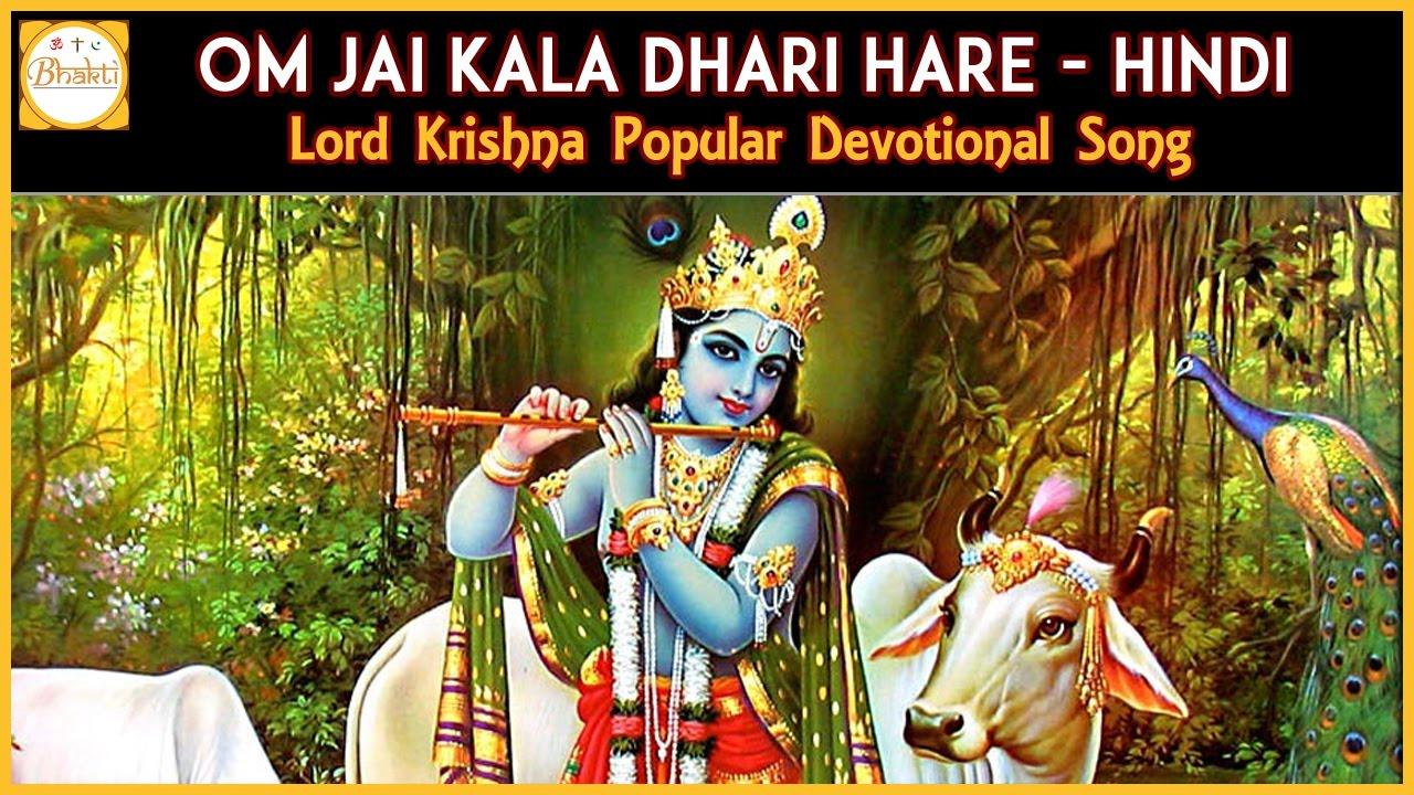 Shri Krishna Hindi Devotional Songs