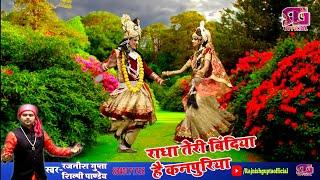 राधा तेरी बिंदिया है कनपुरिया|| Rajnish gupta New Krishna Bhajan|| Radha Teri Bindiya Hai Kanpuriya|