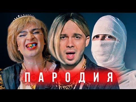 ГРУСТНАЯ ПЕСНЯ (ПАРОДИЯ) | THRILL PILL, Егор Крид & MORGENSHTERN