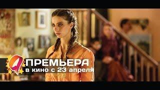 1915 (2015) HD трейлер | премьера 23 апреля