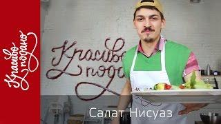 Простой салат Нисуаз с яйцом пашот   шеф-повар Илья Бойцов