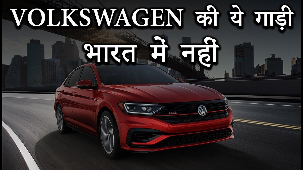 Volkswagen की ये गाड़ी भारत में नहीं