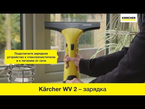 Стеклоочиститель Karcher WV 2 –зарядка устройства