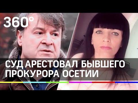 Арестован экс-прокурор Северной Осетии: подозревают в убийстве жены