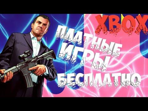 Любая платная игра на Xbox 360-Бесплатно