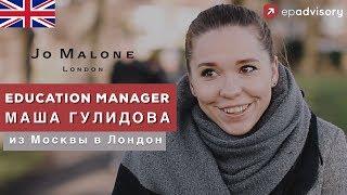 Маша Гулидова: образование в Англии, работа в Jo Malone, Брекзит и любимая собака   Переезд в Лондон