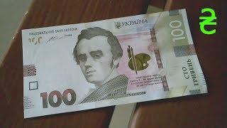 Как выглядит купюра 100 гривен с лицевой и обратной стороны