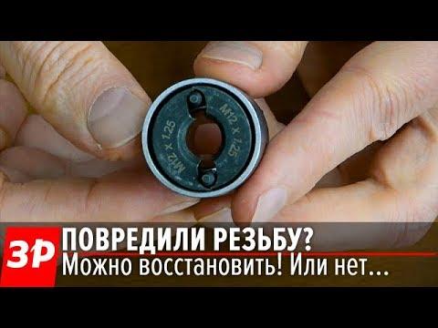 Тестируем инструмент для восстановления резьбы