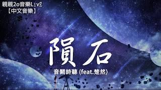 音闕詩聽 - 隕石 (feat.楚然)【動態歌詞Lyrics】