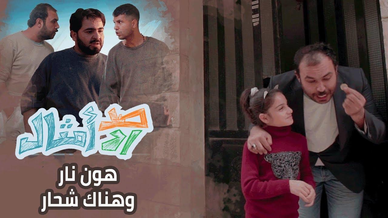 صد رد أمثال - الحلقة الثانية والعشرون 22 - هون نار وهناك شحار
