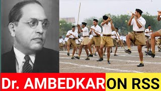Dr. Ambedkar On RSS | RSS पर डॉ आंबेडकर जी के विचार | #DrAmbedkar #RSS