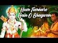 Ram Bhajan Hum Tumhare Hain O Bhagwan Ram Bhajan Hindi Ram Songs Bhakti Songs
