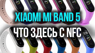 Анонс, почти обзор Xiaomi Mi Band 5⌚️ ДЛЯ КОГО ЭТОТ ФИТНЕС-БРАСЛЕТ? Покупаем с умом☝️ [новости]
