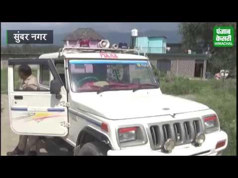 सुंदरनगर में अज्ञात शव मिलने से सनसनी