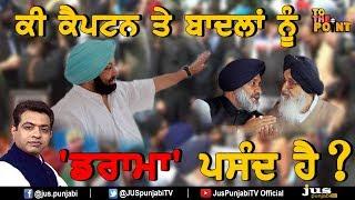 Do Captain & Badals like Drama ? || To The Point || KP Singh || Jus Punjabi