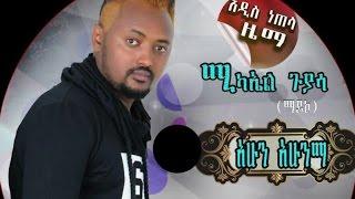 Michael Guyassa - Ahun Ahunma አሁን አሁንማ (Amharic)
