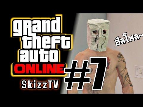 (Skz) GTA V online #7 - คู่ซ่า!!ป่วนฮาท้องแข็ง ft.Opztv