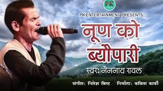 Noon Ko Byopari Kumauni Song Nain Nath Rawal Nitesh Bisht