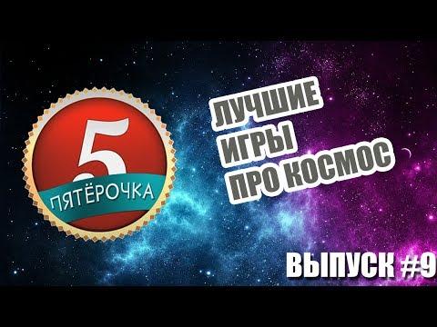 Пятерочка - Лучшие игры про космос