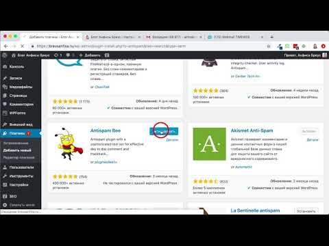 Как настроить плагин Antispam Bee на сайте WordPress для блокировки комментариев, содержащих спам
