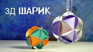 видео Как сделать красивую елочную игрушку из бумаги