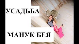 Усадьба Манук Бея.  Евгений Калоев и Евгения Калоева.