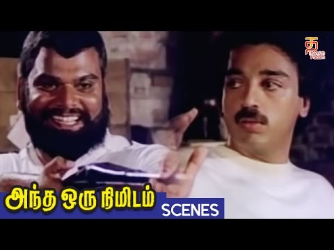 Kamal Haasan Mass Fight | Andha Oru Nimidam Tamil Movie Scenes | Kamal | Urvasi | Thamizh Padam
