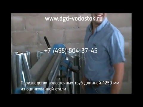 Трубы Водосточные - Производство