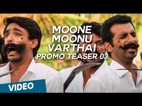 Moone Moonu Varthai   3  Arjun Chidambaram, Aditi Chengappa