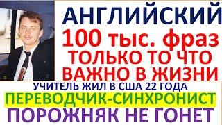 Урок 13192, 1000 АНГЛИЙСКИХ ФРАЗ, НАЧИТКА С ПЕРЕВОДОМ, ТОЛЬКО ТО ЧТО НУЖНО ДЛЯ ЖИЗНИ, РАБОТЫ и ЛЮБВИ