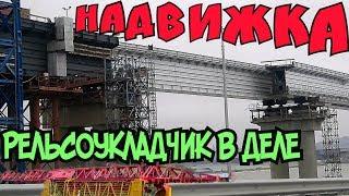 Крымский мост(декабрь 2018) Ж/Д надвижки вблизи Протока-что нового? Рельсоукладчик в работе!