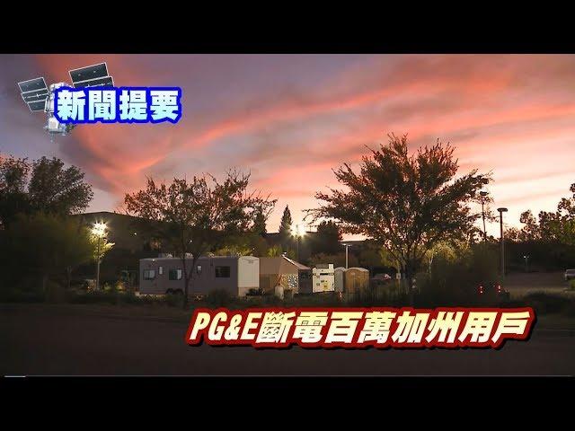 華語晚間新聞10092019