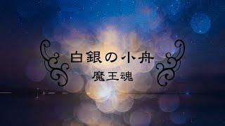 【魔王魂公式】白銀の小舟