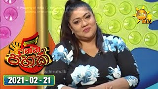 Hiru TV | Danna 5K Season 2 | EP 196 | 2021-02-21 Thumbnail