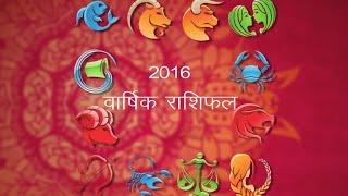 Rashifal 2016:2016 Horoscope : वार्षिक राशिफल २०१६ :2016 Yearly Predictions