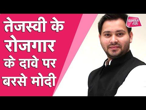 Bihar Election 2020- Tejashwi Yadav के 10 लाख रोजगार देने के वादे को Sushil Modi ने फुस कर दिया