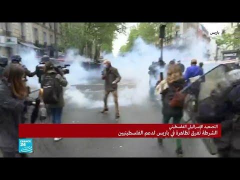 فرنسا: شرطة باريس تفرق مظاهرة داعمة للفلسطينيين  - نشر قبل 5 ساعة