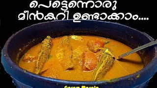 Healthy and tasty Instant Fish Curry സ്വാദിഷ്ടമായ മീൻ കറി പെട്ടെന്നുണ്ടാകാം