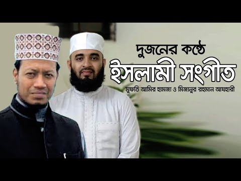 Islamic Song এক সুরে মুফতি আমির হামজা ও মিজানুর রহমান আযহারী। Rose Tv24 Presents