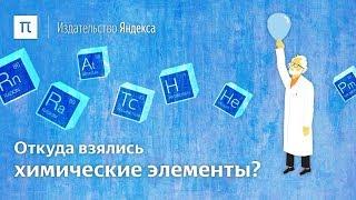 Откуда взялись химические элементы?