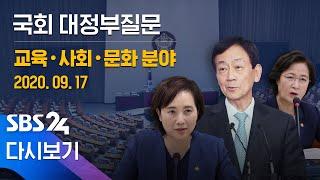 [LIVE] 국회 대정부질문 - 교육∙사회∙문화 분야|…