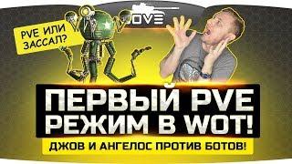 Первый PVE-режим в World Of Tanks! ● Джов и Ангелос против ботов!