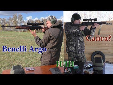 Что лучше??? Benelli Argo E или Родная Сайга??? Что выбрать???