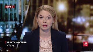 Випуск новин за 22:00: Зустріч Порошенка та організатор...
