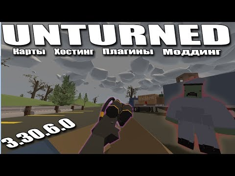 Unturned - Карты, хостинг, плагины моддинг | Обзор обновления 3.30.6.0