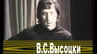 В.С. Высоцкий. Подборка видеонарезок.flv